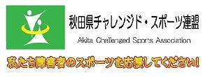 秋田県チャレンジド・スポーツ連盟
