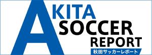 秋田サッカーレポート