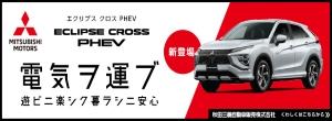 秋田三菱自動車