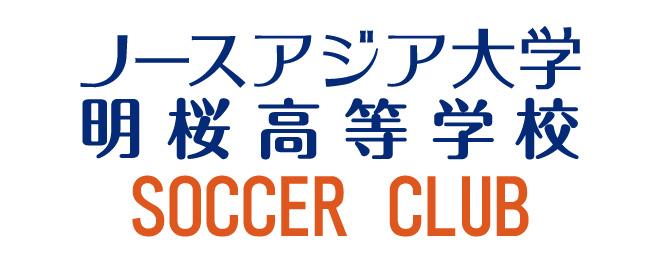学校法人ノースアジア大学サッカー部