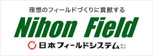 日本フィールドシステム株式会社