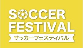 チャリティーサッカーフェスティバル(JFAフットボールデー)開催のお知らせ