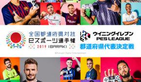 全国都道府県対抗eスポーツ選手権について【ウイニングイレブン】