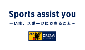 Sports assist you ~いま、スポーツにできること~